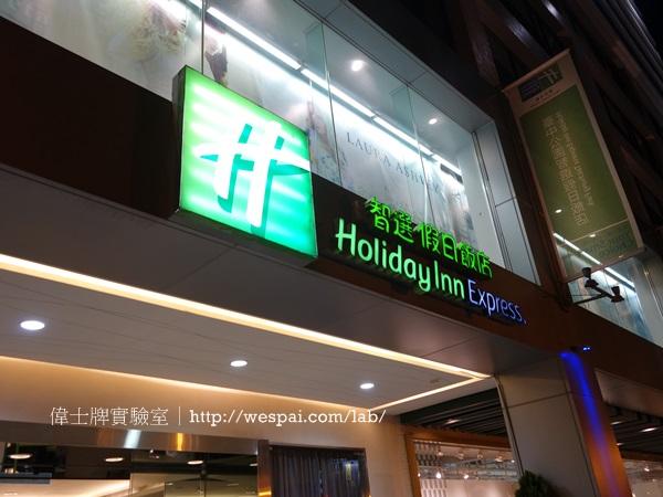 台中智選假日飯店