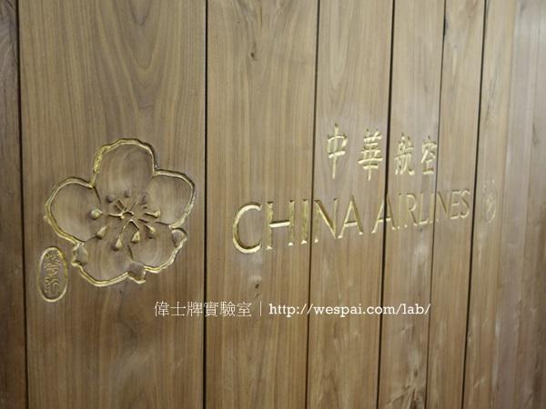 華航機場貴賓室