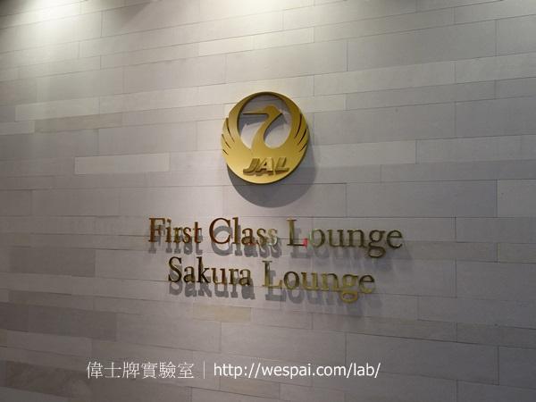 日航成田頭等貴賓室 Sakura Lounge